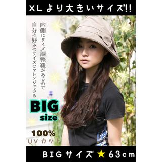 【新品】 100%UVカット つば広帽子 リボン (ラテ)(その他)