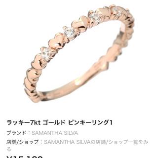 サマンサティアラ(Samantha Tiara)のサマンサシルヴァ ピンキーリング(リング(指輪))