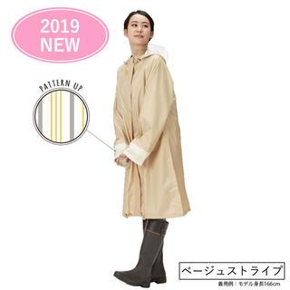 【ベージュストライプ】新品!シュシュポッシュ レインポンチョ(レインコート)