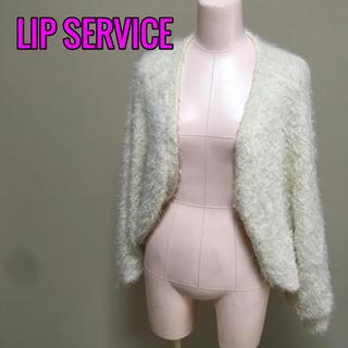 リップサービス(LIP SERVICE)のLIP SERVICE♡シャギーニットカーディガン(ボレロ)