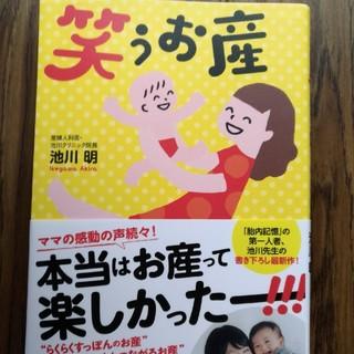 カドカワショテン(角川書店)のくまさん専用☆笑うお産☆ 池川 明(その他)