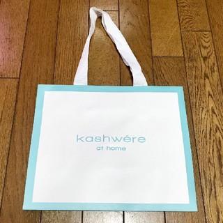 カシウエア(kashwere)のKashwere  袋(ショップ袋)
