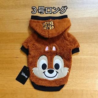 ディズニー(Disney)の【新品】 3号ロング  チップ モコモコ パーカー  犬服(犬)