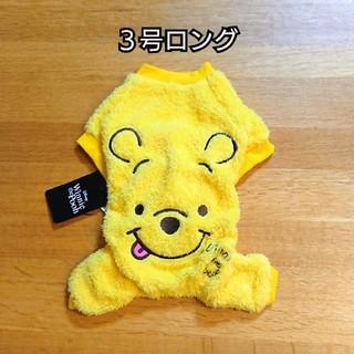ディズニー(Disney)の【新品】3号ロング プーさん モコモコ ロンパース  犬服(犬)