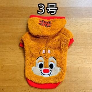 ディズニー(Disney)の【新品】3号 デール モコモコ パーカー  犬服(犬)