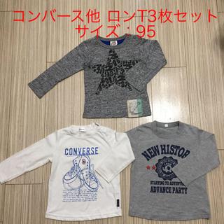 d59cbce554a54 Tシャツ カットソー · コンバース 長袖 シャツ 120. ¥420. コンバース(CONVERSE)のコンバース他 ロンT3枚セット(サイズ:95)