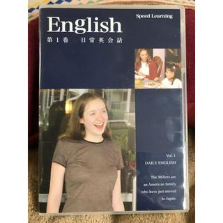 エスプリ(Esprit)の英語学習教材!  スピードラーニング 第1巻(CDブック)