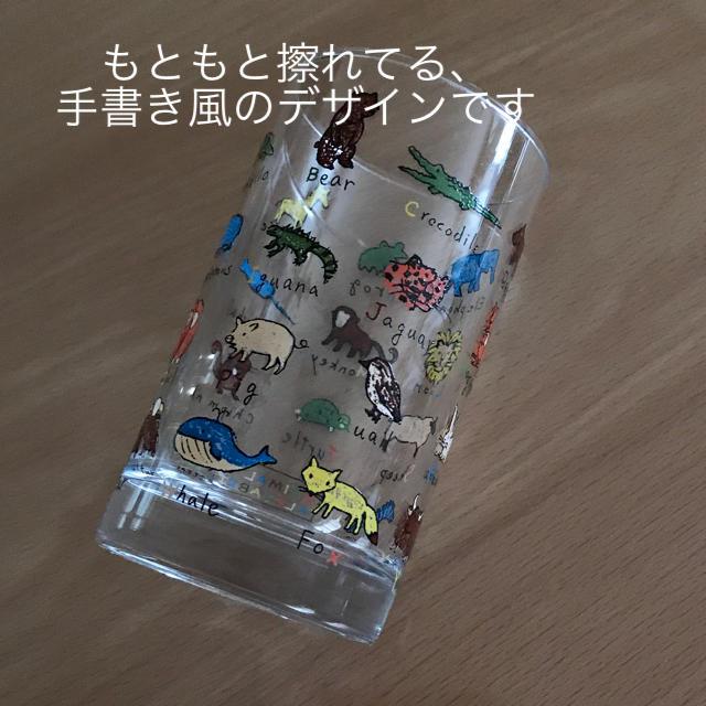 上野動物園 限定🦒🐘❤️アニマルグラス 【送料800円込み】 インテリア/住まい/日用品のキッチン/食器(グラス/カップ)の商品写真