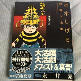 コウダンシャ(講談社)の水木しげる 悪魔くん コミック 帯付き(その他)