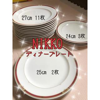 ニッコー(NIKKO)のNIKKOディナープレート(食器)