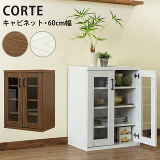 CORTE キャビネット 60cm幅 WAL/WH(キッチン収納)