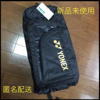 ヨネックス(YONEX)の新品/ヨネックス ラケットリュック【テニス用リュック】大/黒(バッグ)