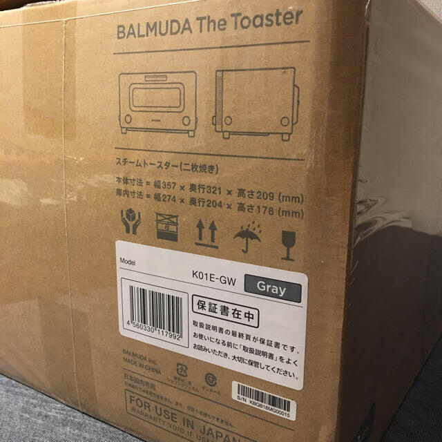 BALMUDA(バルミューダ)の2019年4月購入 バルミューダ トースター グレー K01E-GW 無記名保証 スマホ/家電/カメラの調理家電(調理機器)の商品写真
