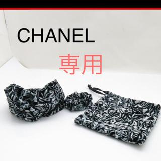 シャネル(CHANEL)のCHANEL/極美品 シャネル ヘアバンド シュシュ ポーチ 綿 3点セット旅行(ヘアバンド)