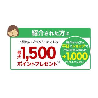 ラクテン(Rakuten)の楽天モバイル ポイント高還元!!(その他)