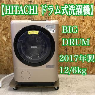 ヒタチ(日立)の専用出品 高年式美品!日立 ドラム式洗濯機 ビッグドラム 12/6kg(洗濯機)
