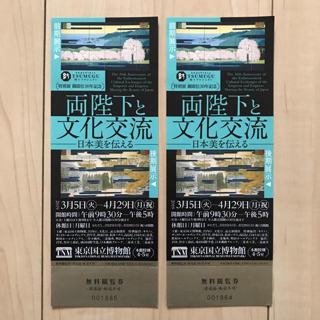両陛下と文化交流 チケット2枚 チケットの施設利用券(美術館/博物館)の商品写真