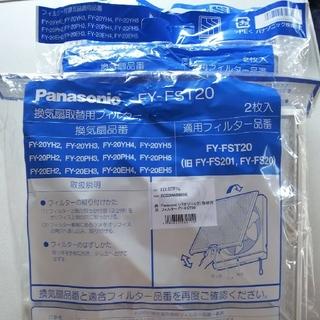 パナソニック(Panasonic)のゆりまる2584様専用換気扇取り替え用フィルター(日用品/生活雑貨)