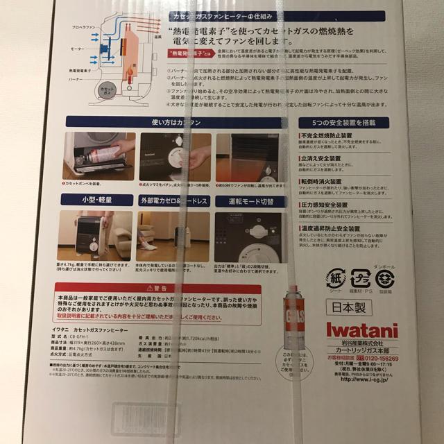 Iwatani(イワタニ)の新品未使用 イワタニカセットガスファンヒーター  CB-GFH-1 スマホ/家電/カメラの冷暖房/空調(ファンヒーター)の商品写真