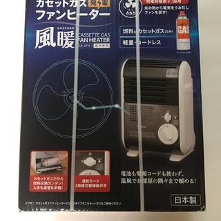 イワタニ(Iwatani)の新品未使用 イワタニカセットガスファンヒーター  CB-GFH-1(ファンヒーター)