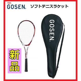 ゴーセン(GOSEN)のGOSEN ゴーセン 軟式テニスラケット ケース付き(ラケット)