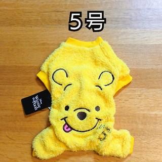 ディズニー(Disney)の【新品】5号 プーさん モコモコ ロンパース  犬服(犬)