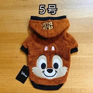 ディズニー(Disney)の【新品】5号   チップ モコモコ パーカー  犬服(犬)