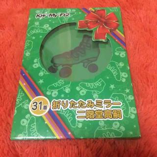 キスマイフットツー(Kis-My-Ft2)の折りたたみミラー  二階堂高嗣(ミラー)
