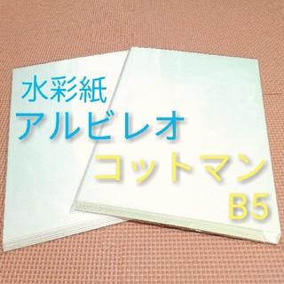 水彩紙 40枚(スケッチブック/用紙)