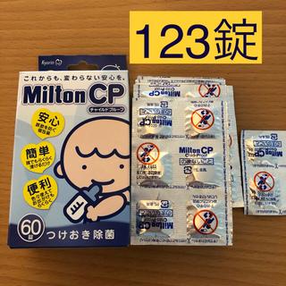 ミルトン 123錠(哺乳ビン用消毒/衛生ケース)