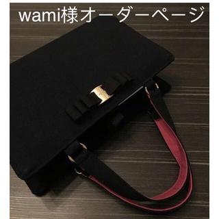 wami様オーダーページ(レビューブックカバー)(ブックカバー)