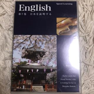 スピードラーニング 第7巻(CDブック)