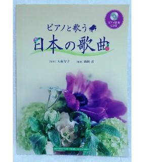 楽譜 ピアノと歌う 日本の歌曲(童謡/子どもの歌)