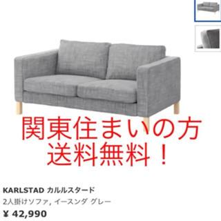 イケア(IKEA)の【即売り】IKEA KARLSTAD 2人掛けソファ(二人掛けソファ)