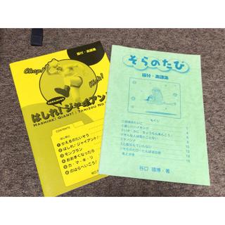 保育 楽譜 運動会 遊戯(童謡/子どもの歌)