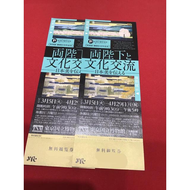 東京国立博物館 両陛下と文化交流2枚 チケットの施設利用券(美術館/博物館)の商品写真