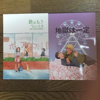 赤安 同人誌 2冊セット(BL)