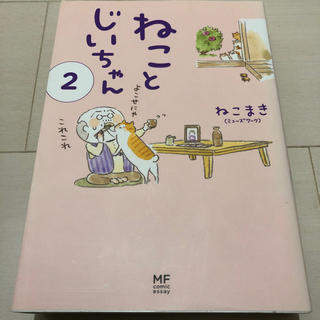 ねことじいちゃん2(その他)