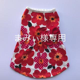 まみぃ様専用 犬服 ハンドメイド(ペット服/アクセサリー)