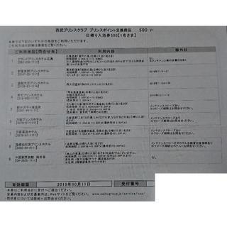 日帰り入浴券×2枚(軽井沢千ヶ滝温泉・箱根仙石原プリンスホテルなど)(その他)