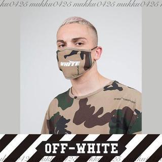 オフホワイト(OFF-WHITE)のしょうChan様専用新品 OFF-WHITE マスク 迷彩(その他)