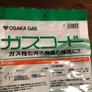 ガスコード 1m 都市ガス・LPガス兼用(その他)