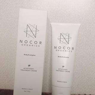 NOCOR ORGANICS ボディークリーム(妊娠線ケアクリーム)