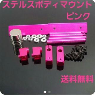 ステルス ボディ マウント ピンク     HPI ラジコン ドリパケ TT01(ホビーラジコン)