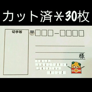 カット済*宛名シール♡ゆるキャラ 切手・証紙欄付き (宛名シール)
