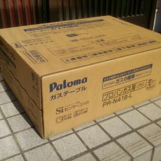 さっちゃん2671様専用 パロマ ガステーブルコンロ プロパン用(ガスレンジ)