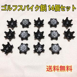 【新品】 14個セット ゴルフスパイク鋲 ソケット式 ソフトスパイク スパイク(シューズ)