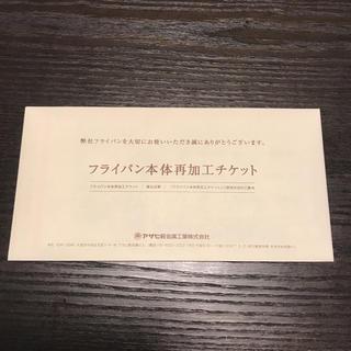 アサヒケイキンゾク(アサヒ軽金属)の再加工チケット(鍋/フライパン)