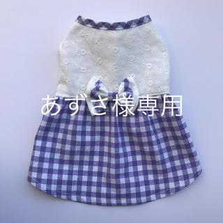 あずさ様専用 犬服 ハンドメイド(ペット服/アクセサリー)