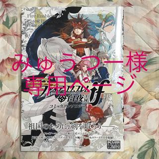 ファイアーエムブレムif コミックアンソロジー 2点セット(イラスト集/原画集)